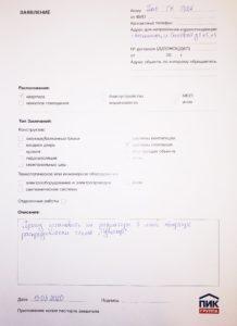 Образец заявления в ПИК на установку распределителей тепла Пульсар