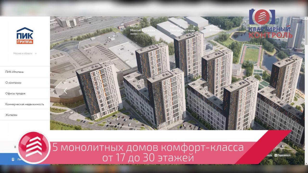 """Квартирный контроль 1 обзор ЖК """"Оранж Парк"""""""