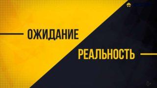 Ожидание и реальность (Новостроев)