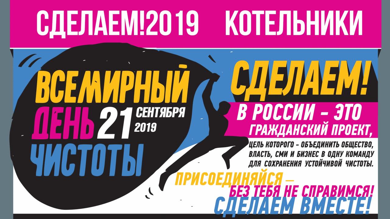 Сделаем вместе 2019 Котельники