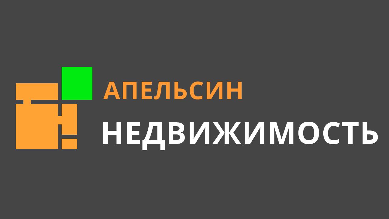 Апельсин Недвижимость Оранж Парк