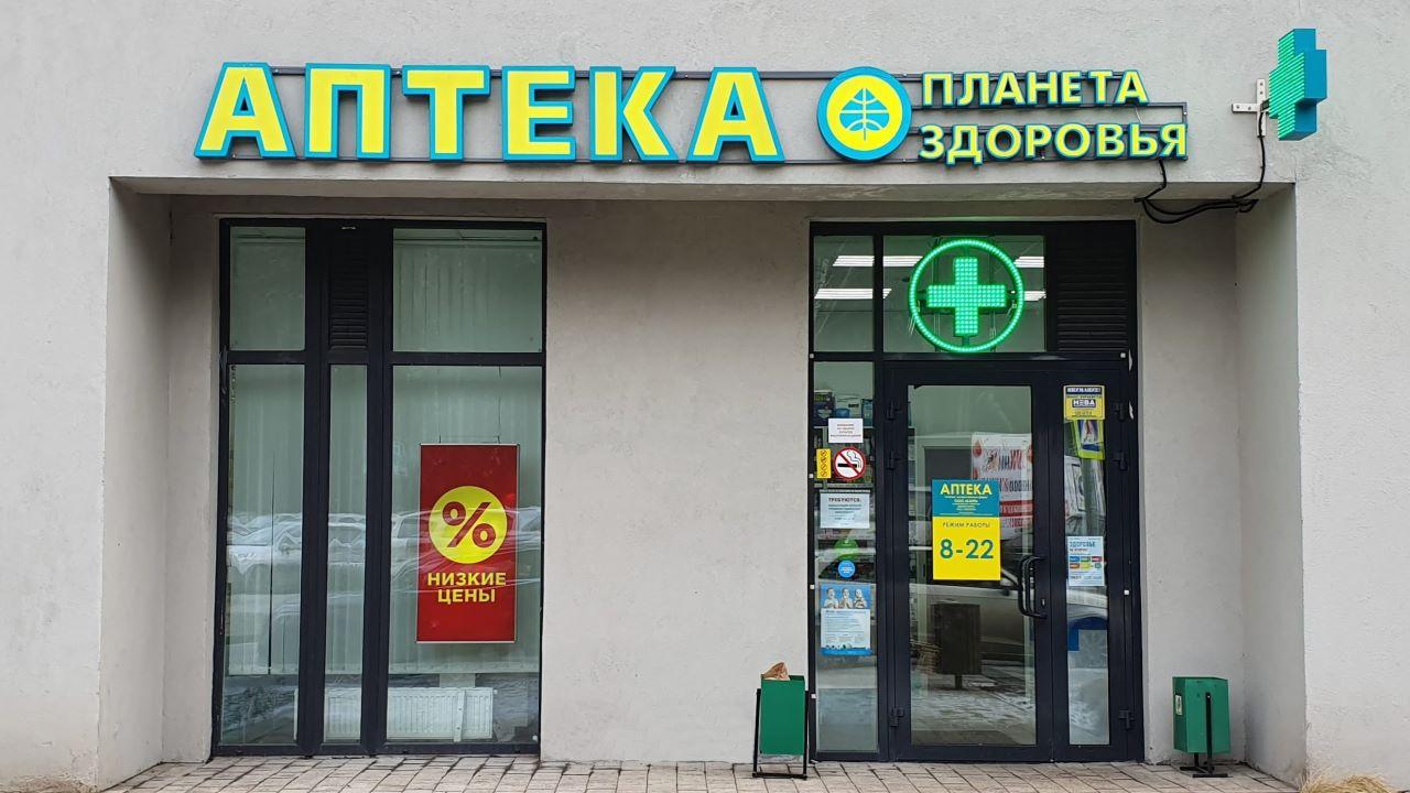 Аптека Планета здоровья Котельники Оранж Парк