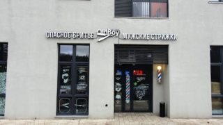 Барбершоп OldBoy Котельники Оранж Парк