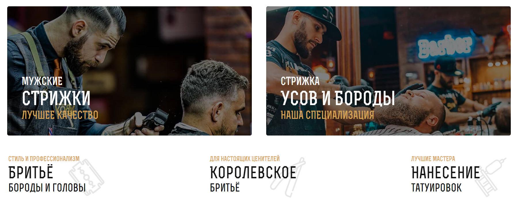 Барбершоп OldBoy Услуги