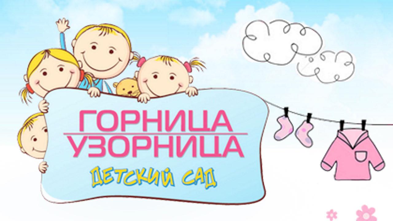 Детский сад Горница-узорница Котельники Оранж Парк