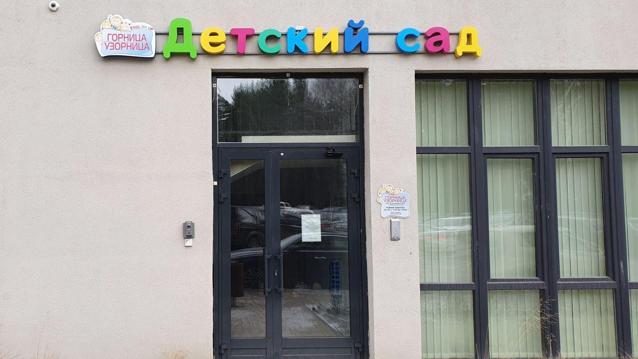Детский сад Котельники Оранж Парк