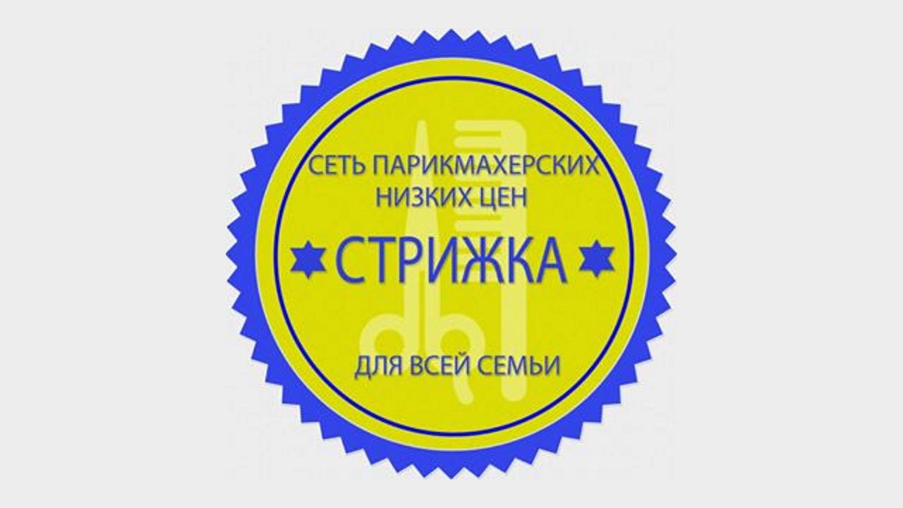 Парикмахерская Стрижка Котельники Оранж Парк