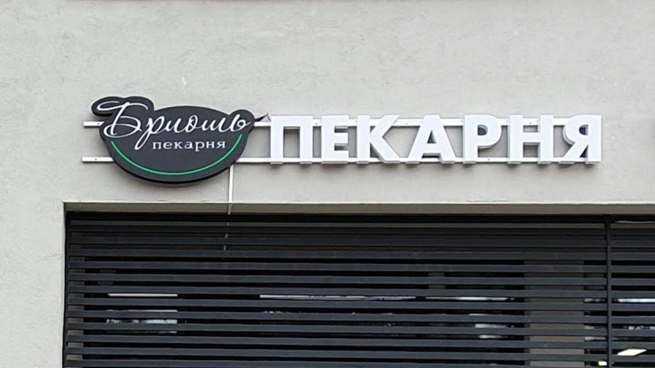 Пекарня Бриошь Котельники Оранж Парк