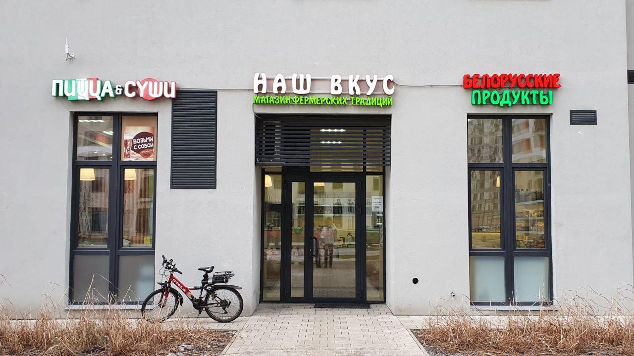 Пицца-суши Белорусские продукты Котельники Оранж Парк