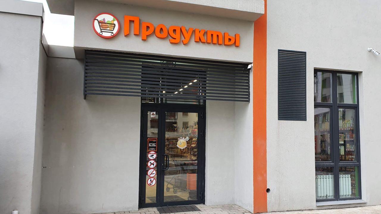 Магазин Продукты Оранж Парк