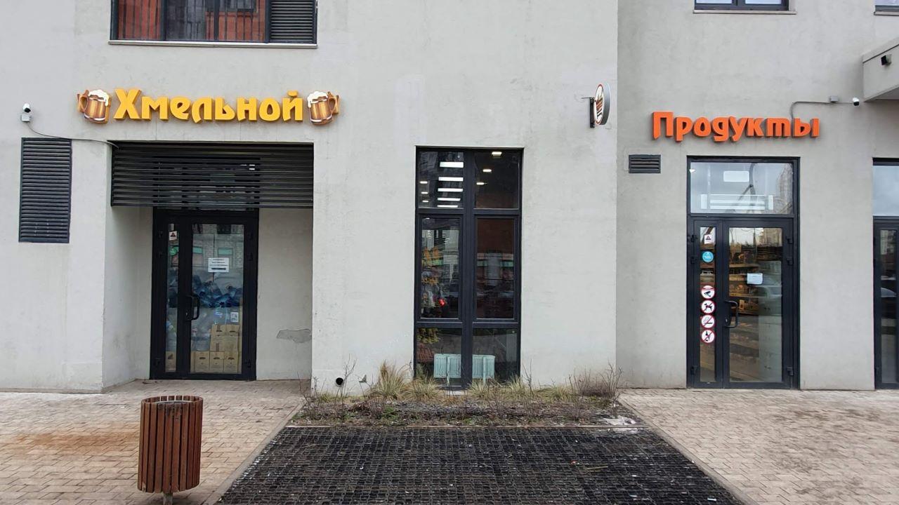 Продукты Хмельной Котельники Оранж Парк