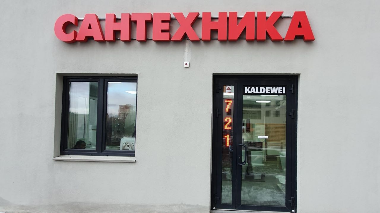 Магазин Сантехника Котельники Оранж Парк