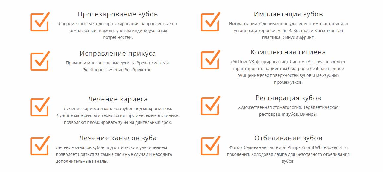 Стоматология Orange Услуги