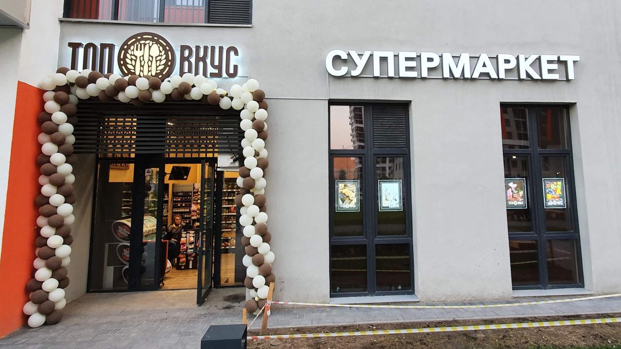 Супермаркет Топ вкус Оранж Парк Котельники