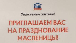 Объявление ПИК Масленица 2020