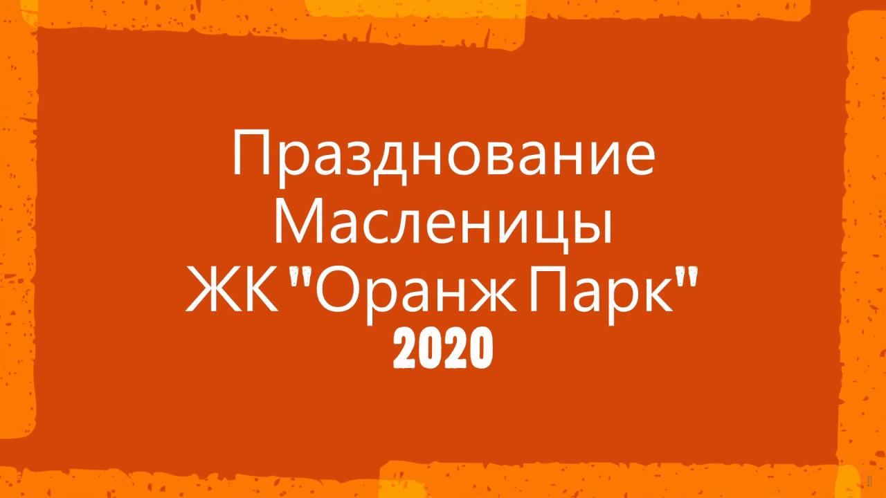 Масленица Оранж Парк 2020