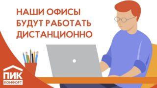 ПИК-Комфорт Удаленная работа