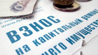 Взносы на капитальный ремонт платежка