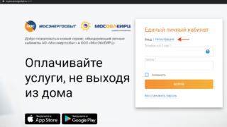 Авторизация и регистрация на сайте МосОблЕИРЦ