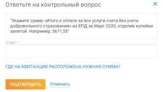 МосОблЕИРЦ Подтверждение суммы квитанции