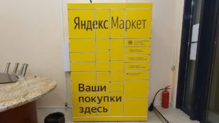 Постамат Яндекс.Маркет Котельники