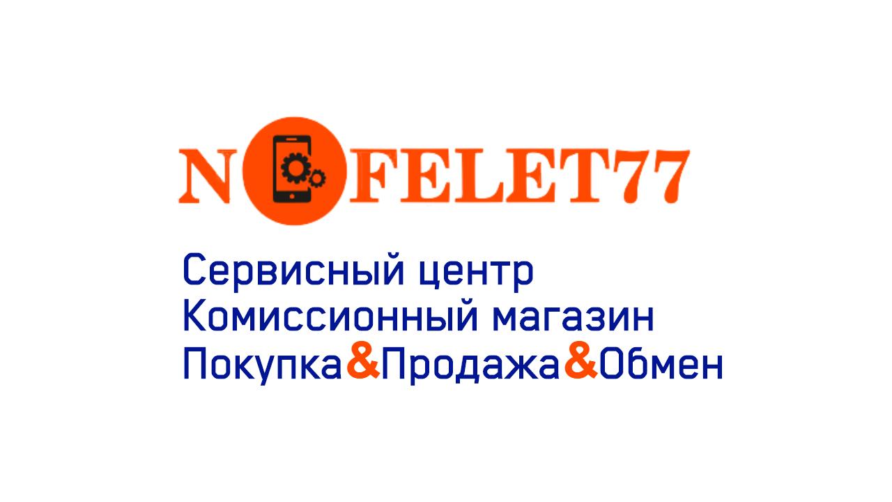 Сервисный центр Nofelet77 Оранж Парк Котельники