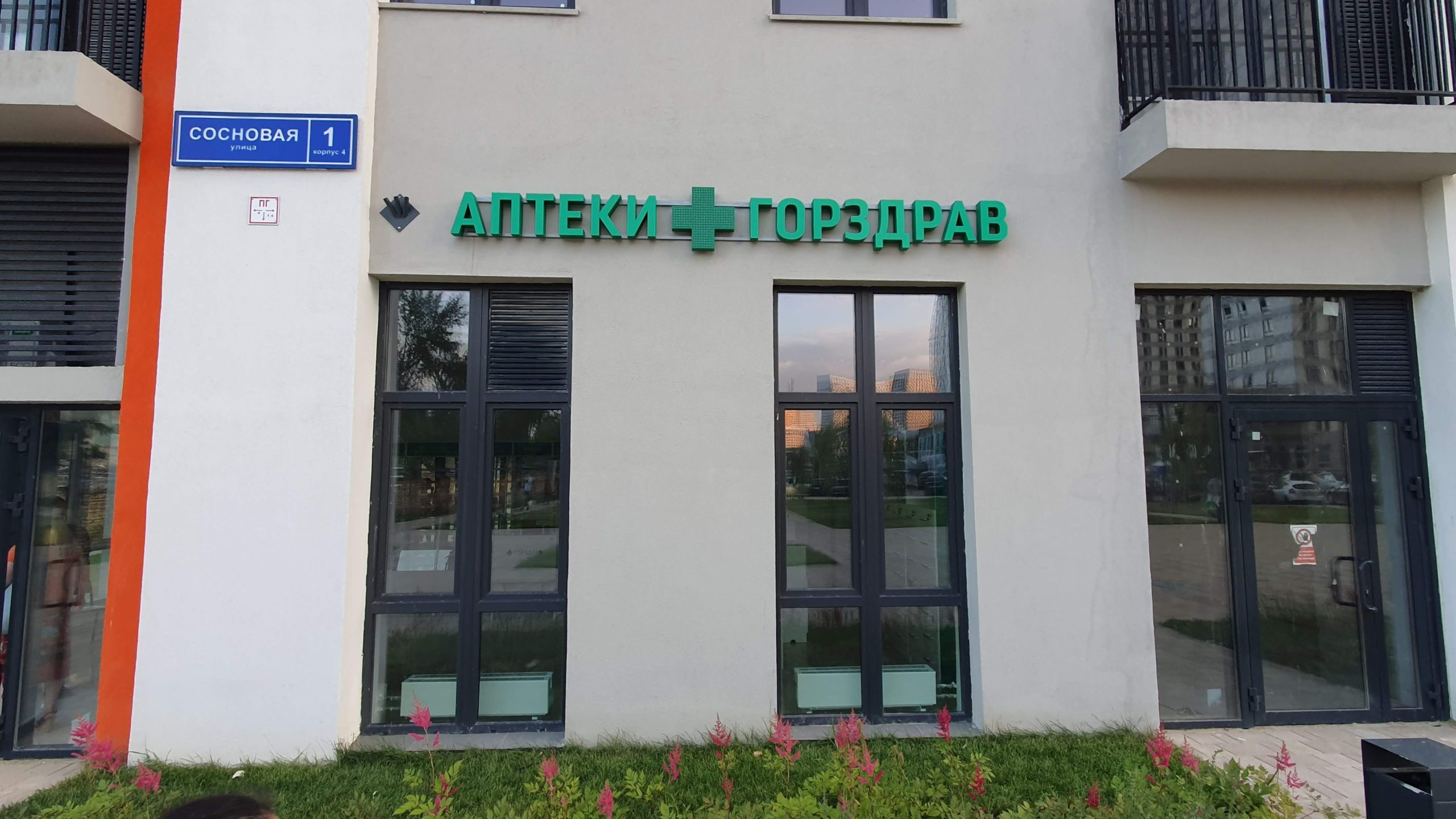 Аптека Горздрав Оранж Парк Котельники