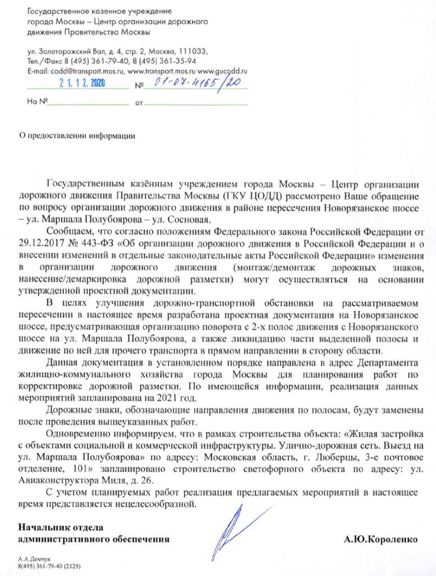 Изменение движения Сосновая Полубоярова