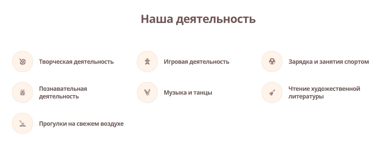Детский сад Совенок Деятельность