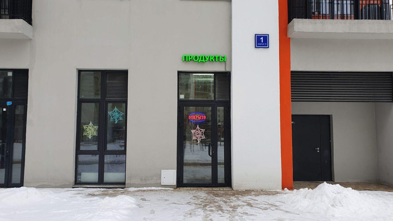 Продукты 4 корпус ЖК Оранж Парк Котельники