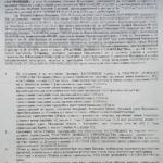 Передаточный акт 6 корпус 1 стр