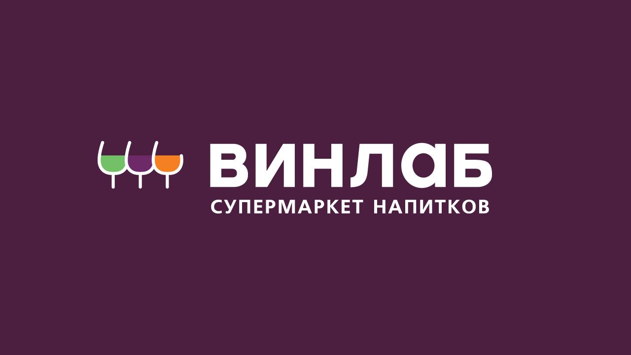 Супермаркет напитков Винлаб Котельники Оранж Парк