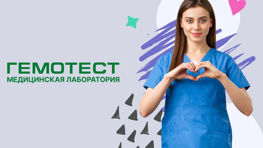 Гемотест Котельники